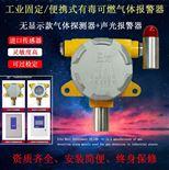 丁酮氣體探測器化工廠氣體濃度監控系統