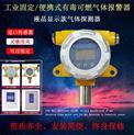 乙醇氣體泄漏探測報警器防漏檢測儀