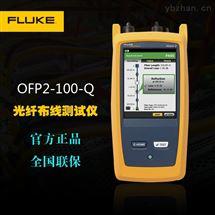 全新FLUKE光纤认证分析仪OTDR全国联保