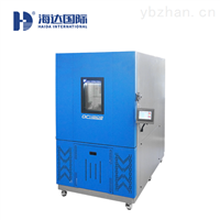 HD-E708可程式快速温变恒温恒湿试验箱