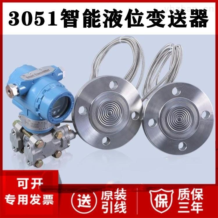 JC-3000-S-FBHT-3051智能液位变送器厂家价格 液位传感器