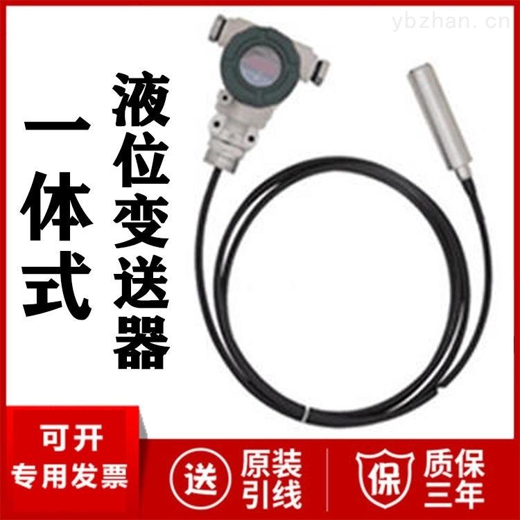 JC-2000-Y-FB-一體式液位變送器廠家價格型號 液位傳感器