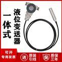 一體式液位變送器廠家價格型號 液位傳感器