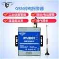金鴿科技RTU5023斷電報警器
