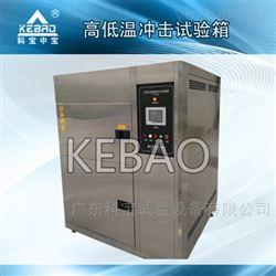 408L可程式高低温试验箱