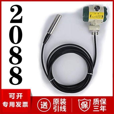 2088液位变送器厂家价格 2088液位传感器