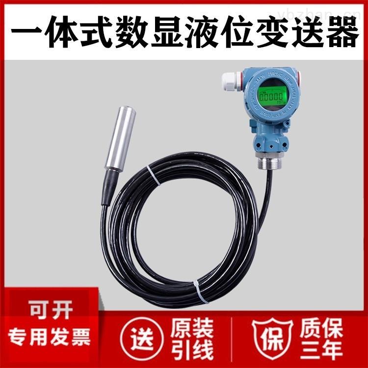 JC-2000-Y-FB-一體式數顯液位變送器廠家價格液位傳感器