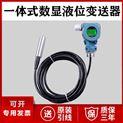 一體式數顯液位變送器廠家價格液位傳感器