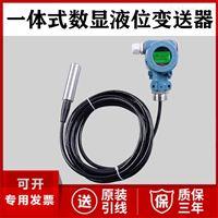 一体式数显液位变送器厂家价格液位传感器