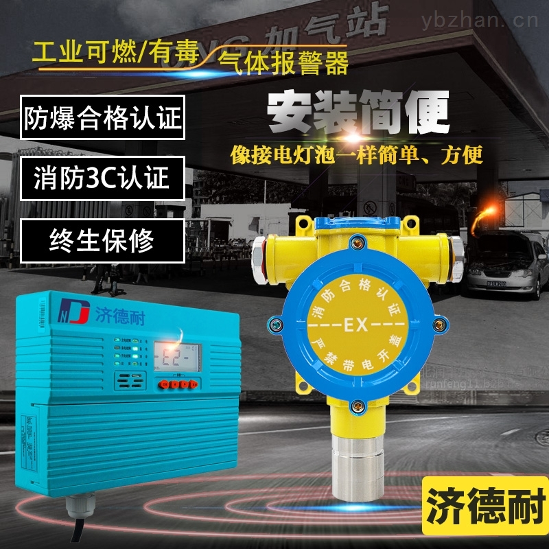 加气站甲烷检测报警器