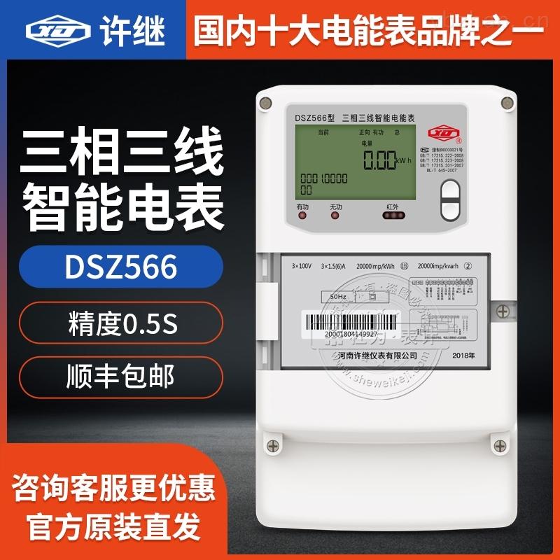 河南許繼DSZ566-三相智能電能表 3*220/380V 三相三線電表
