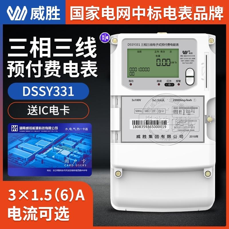 三相預付費電表3*1.5(6)A IC卡電表