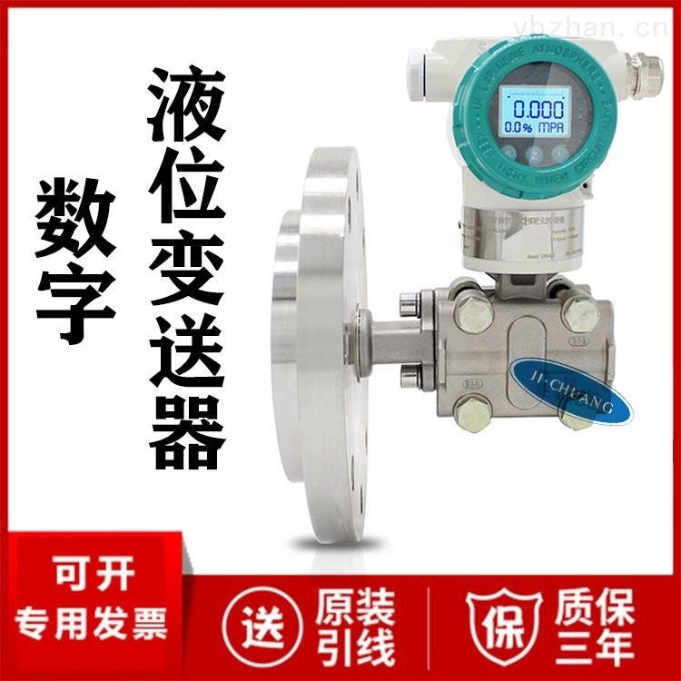JC-3000-D-FBHT-单法兰数字液位变送器厂家价格 液位传感器