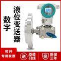 单法兰数字液位变送器厂家价格 液位传感器