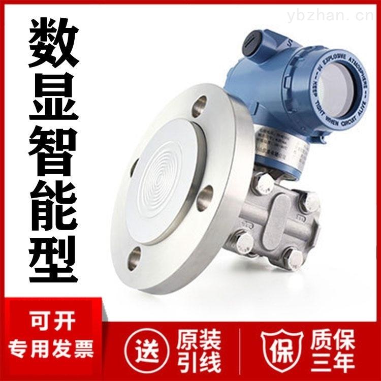 JC-3000-D-FBHT-数显智能液位变送器厂家价格 液位传感器