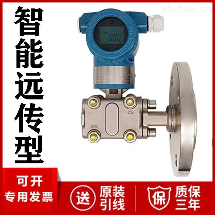 JC-3000-D-FBHT-智能远传液位变送器厂家价格 液位传感器