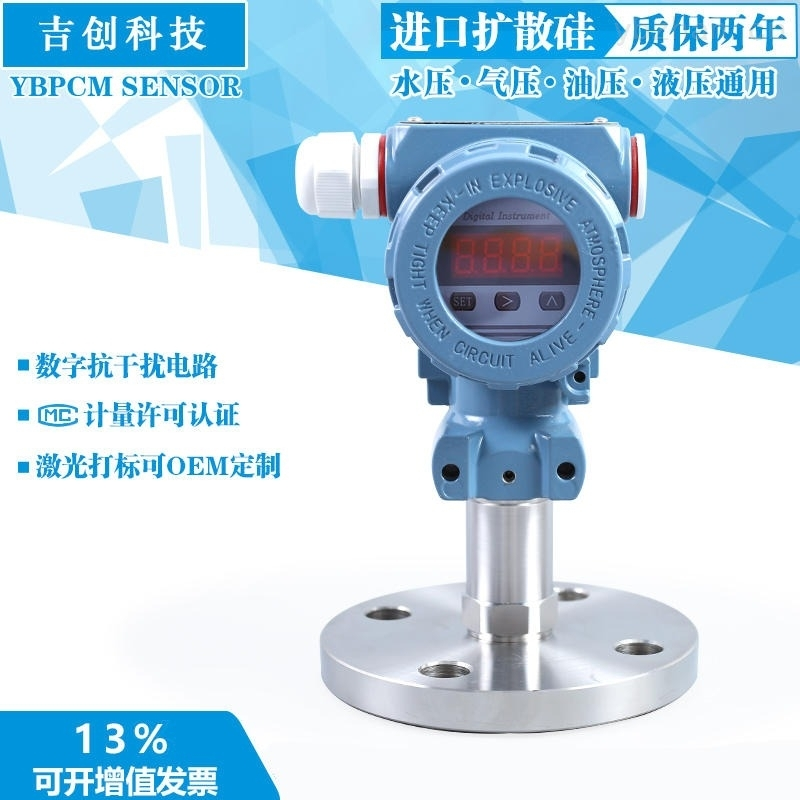 JC-2000-D-FB-隔膜压力变送器厂家价格隔膜 压力传感器