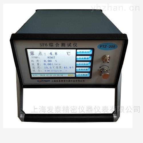 FTZ-200-上海發泰六氟化硫露點分析儀