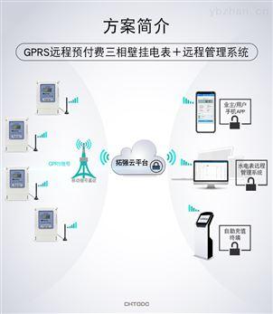 远程预付费GPRS智能电表