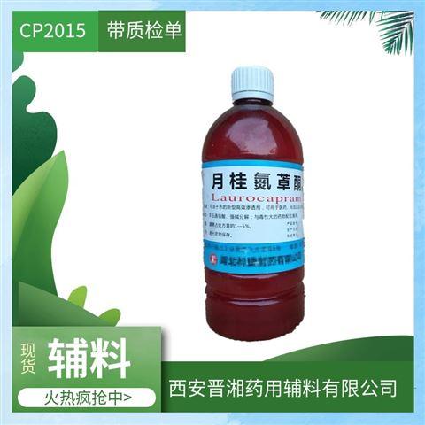 药用级枸橼酸三乙酯药用辅料5kg价格