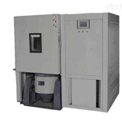 温湿度振动试验箱制造商