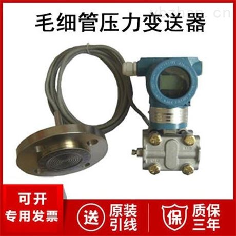 单法兰隔膜压力变送器厂家价格压力传感器