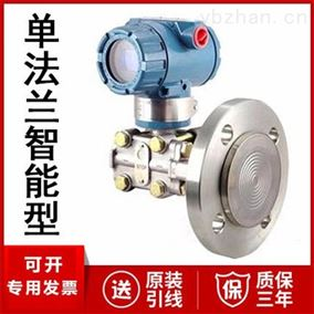 JC-3000-D-FBHT单法兰智能压力变送器厂家价格 压力传感器