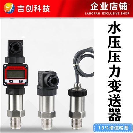 水压压力变送器厂家价格4-20mA压力传感器