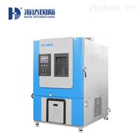 HD-E702高低温交变试验设备