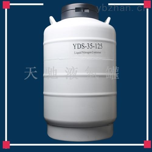 珠海天驰低温液氮罐河南公司