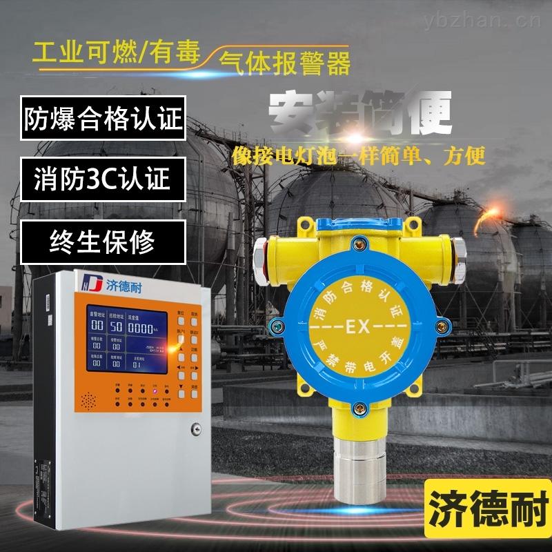 物聯網氯甲烷氣體報警器