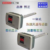 一体式-热膜风速仪表 风速变送