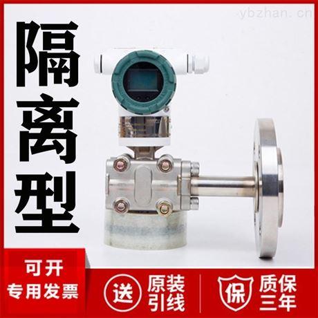 隔离型压力变送器厂家价格 隔离压力传感器