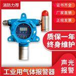 HRP-T1000济南学校锅炉房一氧化碳泄漏报警器