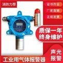 造紙廠用氫氣氣體報警器