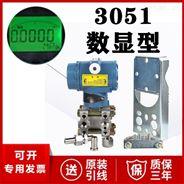 3051數顯壓力變送器廠家價格3051壓力傳感器