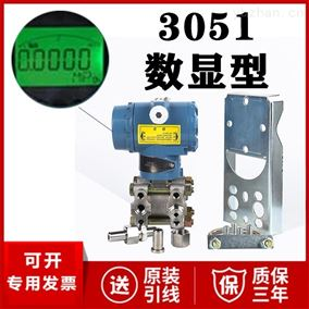 JC-3000-FBHT3051数显压力变送器厂家价格3051压力传感器