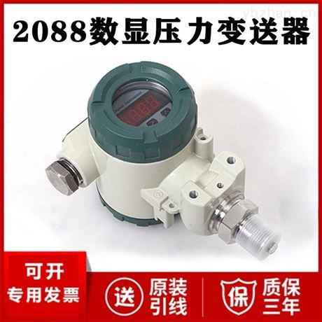 2088数显压力变送器厂家价格2088压力传感器