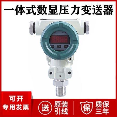 一体式数显压力变送器厂家价格压力传感器