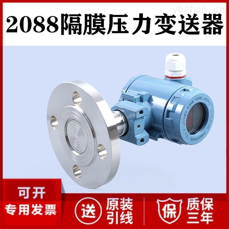 JC-2000-D-FB-2088隔膜压力变送器厂家价格压力传感器