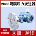 2088隔膜压力变送器厂家价格压力传感器