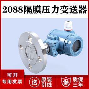 JC-2000-D-FB2088隔膜压力变送器厂家价格压力传感器