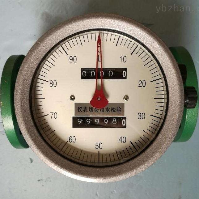 DN100 DN100橢圓齒輪流量計