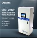 工業煙氣排放標準VOC在線檢測裝置型號齊全