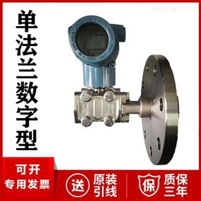 JC-3000-D-FBHT单法兰数字压力变送器厂家价格压力传感器