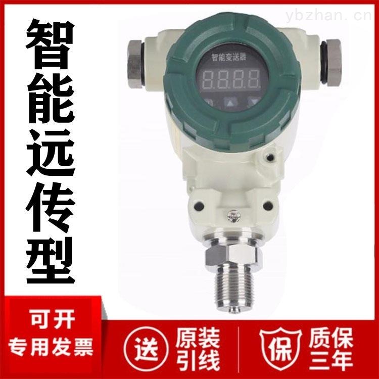 JC-2000-FB-智能远传压力变送器厂家价格智能压力传感器