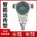 智能远传压力变送器厂家价格智能压力传感器