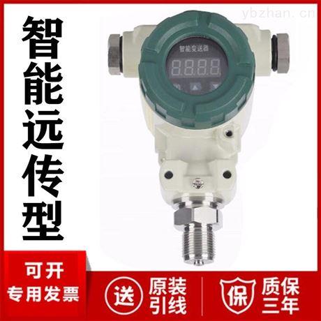 压力变送器多少钱一个 压力传感器厂家价格