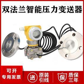 JC-3000-S-FBHT双法兰智能压力变送器厂家价格压力传感器