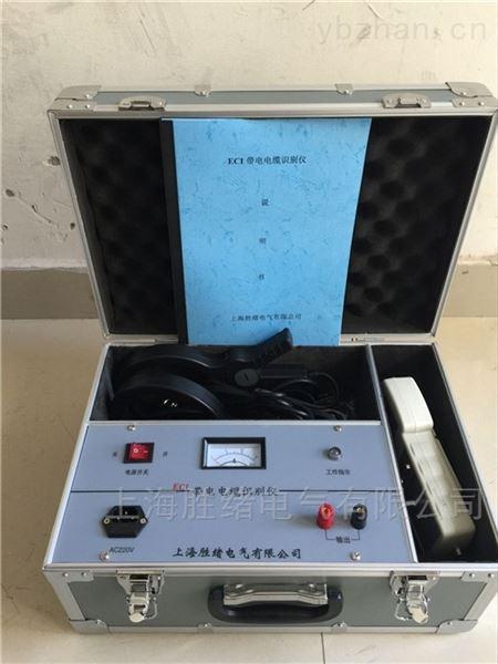 电缆识别仪电缆故障配套测试仪